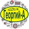 Автозапчасти Георгий-А