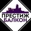 Престиж балкон - Утепление балконов СПб