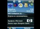 HP iPAQ 514 GPRS setting rus