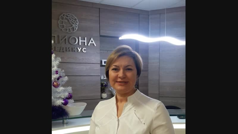 2019 Новогоднее поздравление от косметолога Тереховой И П Эпиона Медикус
