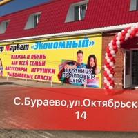 Личная фотография Экономныя-Супермаркета Бураево