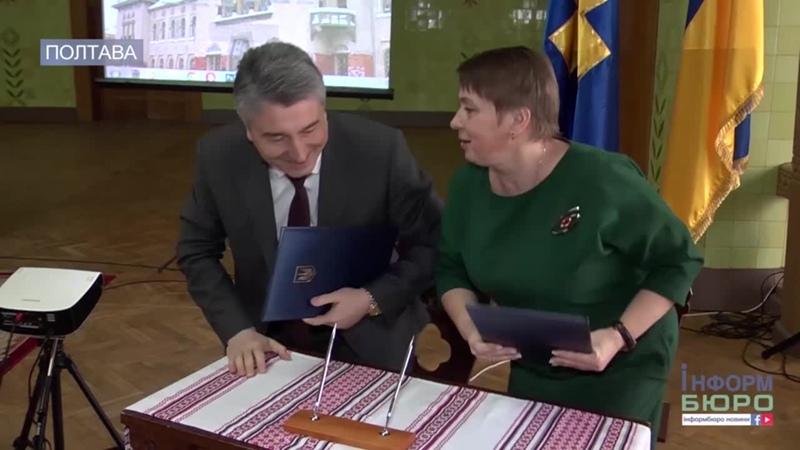 Полтава–Київ підписано меморандум про співробітництво в галузі культури