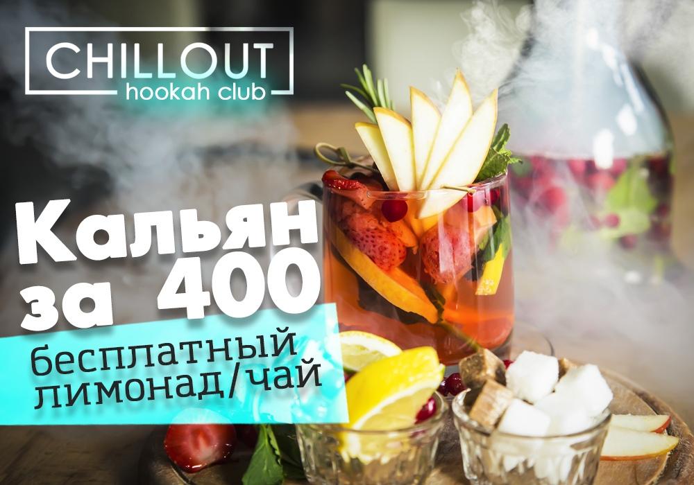 Кафе, кальянная, караоке-бар «ChillOut Cinema Club» - Вконтакте