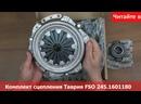 Комплект сцепления Таврия FSO 245.1601180 в RIO-V
