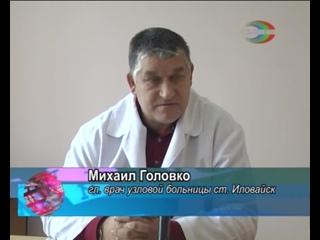 Выездной приём педиатров в Иловайске