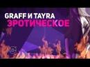 FOKIN prod. - Kruzhka - Graff Tayra