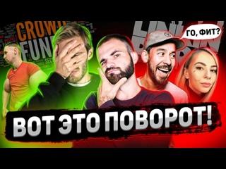 [ЮТУБЕР] РУКИ-БАЗУКИ PewDiePie, РАСПЛАТА Джарахова, Linkin Park фитанул с русской стримершей