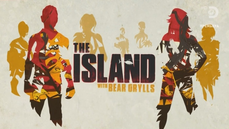 Остров с Беаром Гриллсом 6 сезон 6 серия The Island with Bear Grylls 2019