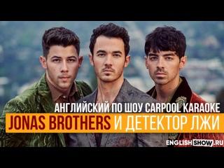 Английский язык по Карпул Караоке с Jonas brothers. Разговорный английский для начинающих видео-урок