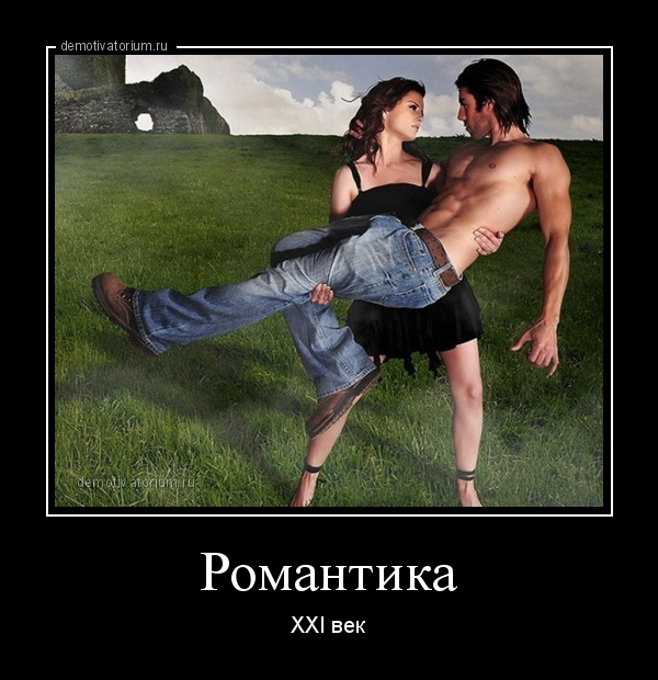 О РОМАНТИКАХ ????Женщины любят романтических мужчин, пока не 16170