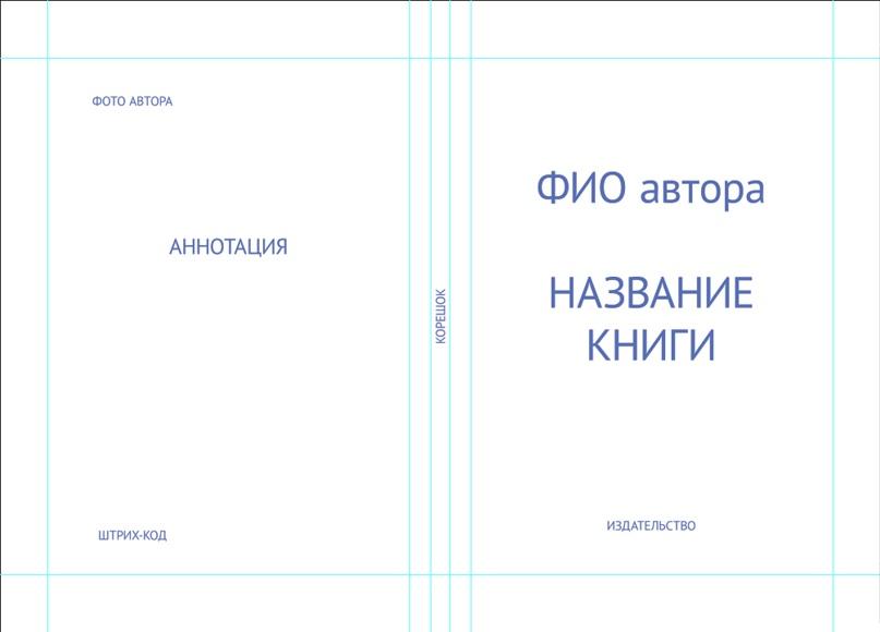 Стандартное размещение надписей и элементов на обложке