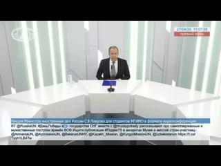🔴 Лекция Министра иностранных дел России Сергея Лаврова для студентов МГИМО в формате видеоконференции