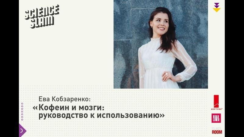 Ева Кобзаренко Кофеин и мозги руководство к использованию