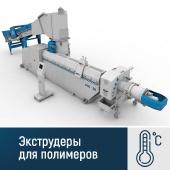 Экструдеры для полимеров