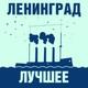 Ленинград - Турбобой