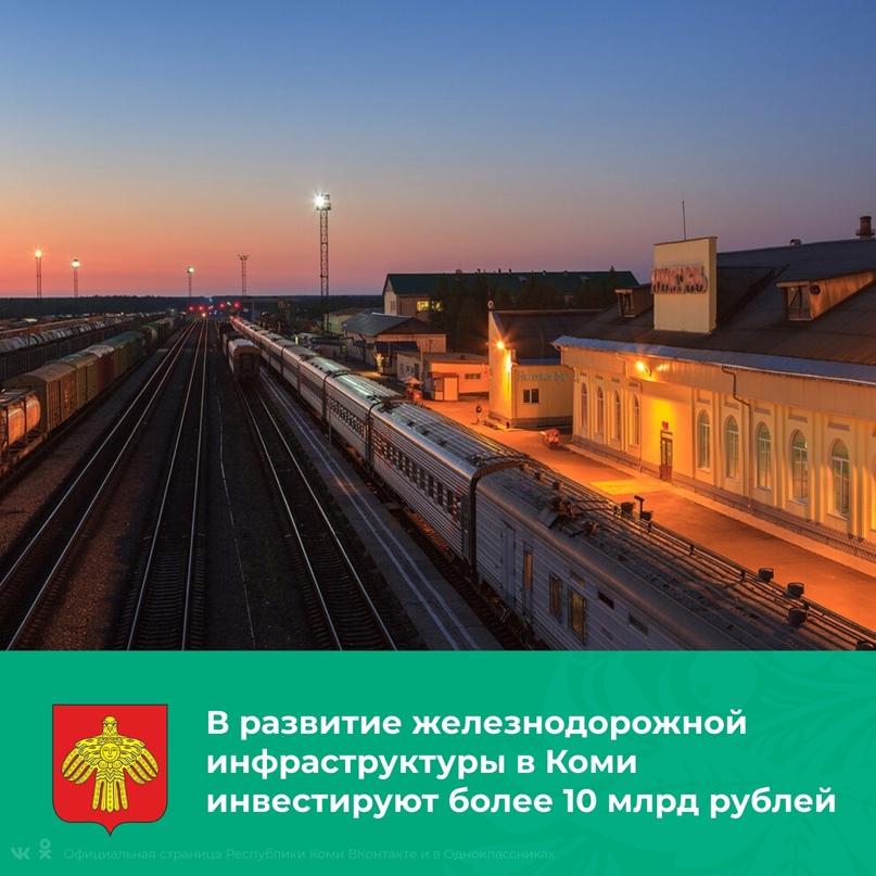 Где в Коми модернизируют железнодорожную инфраструктуру❓