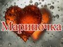 Фотоальбом Марины Великой