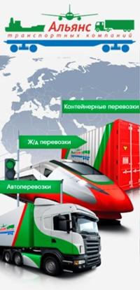 Транспортная компания альянс хабаровск официальный сайт удмуртская оценочная компания официальный сайт