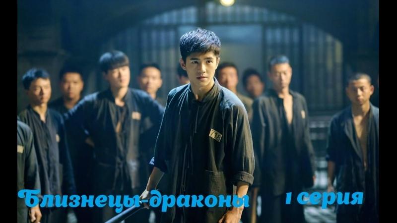 Близнецы драконы 0106 озвучка Puski production