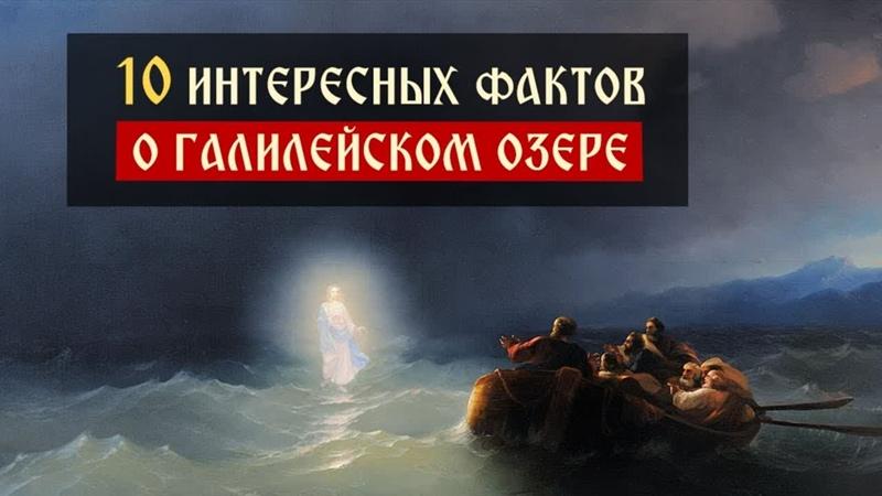 О Галилейском озере ~ Сергей Комаров