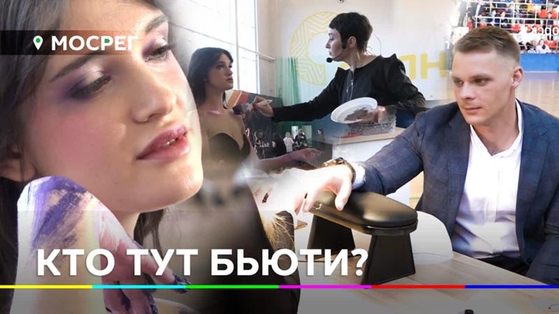 ТОП салонов красоты определили в Солнечногорске