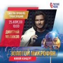 Маликов Дмитрий   Москва   30