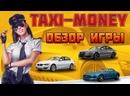 Такси Мани отзывы 2021 экономическая игра с выводом денег Taxi-Moneyfo