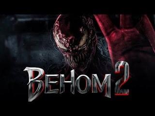 Веном 2-Официальный трейлер (2020)