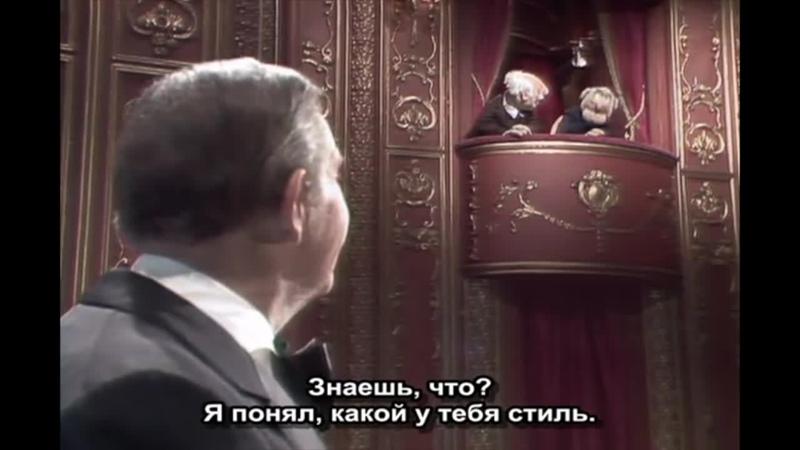 Маппет шоу Милтон Берл и старики на балконе