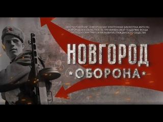 Новгород Оборона городв