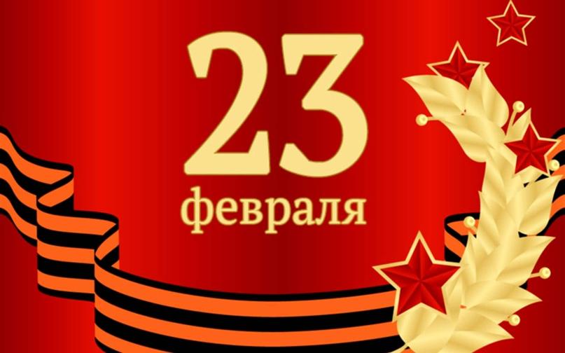Двадцать третье - прекрасная дата