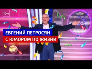 Евгений Петросян, «Юмор года» — Россия 1