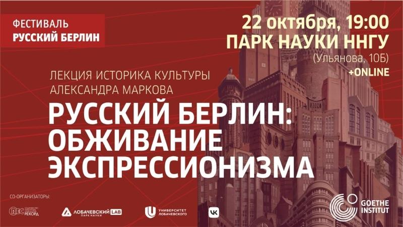 Лекция Александра Маркова Русский Берлин обживание экспрессионизма