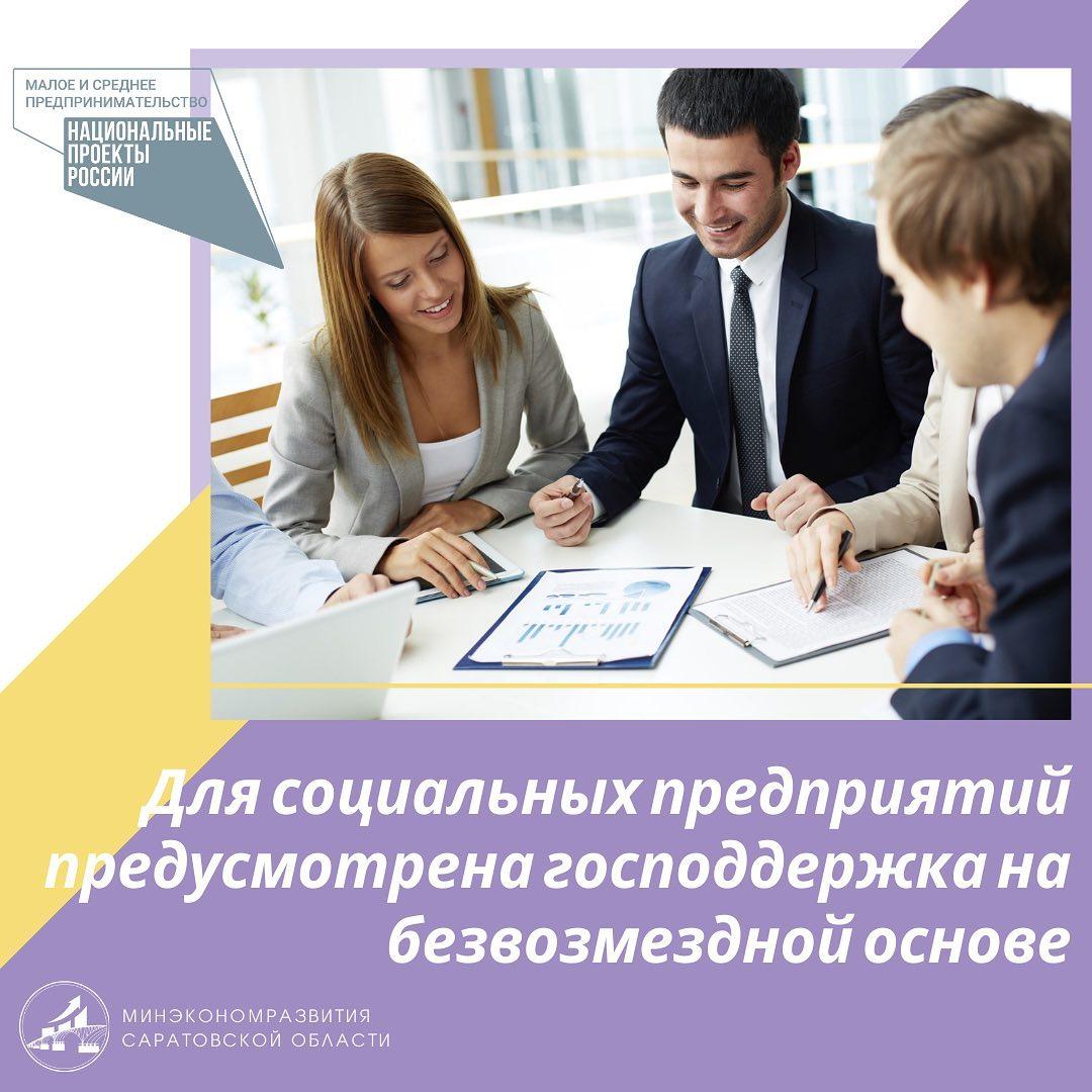 Региональное министерство экономического развития информирует о мерах поддержки социальных предпринимателей