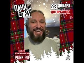 Distemper приглашают всех на Панк-рок Ёлку (23 января в ДК Горбунова)