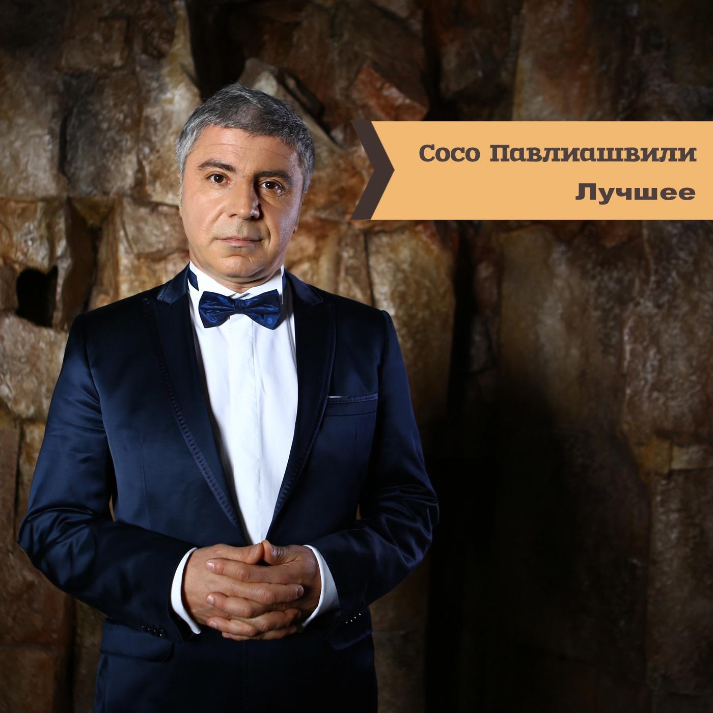 Сосо Павлиашвили