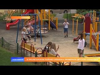 В Пролетарском районе Саранска проверили детские площадки