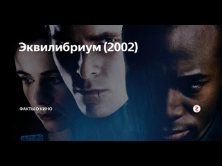 Эkвuuuлuбpuyм (2002) / Как в кино
