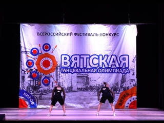 ВЯТСКАЯ ОЛИМПИАДА Г. КИРОВ 2021/ KSUSHA & ALIKA/ KRISTINA SERGEEVNA