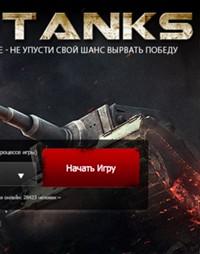 Танки онлайн играть бесплатно и без регистрации | ВКонтакте