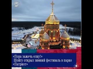 Сергей Шойгу в минувшие выходные дал старт зимнему фестивалю в подмосковном парке «Патриот».
