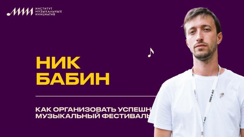 Как организовать успешный музыкальный фестиваль Ник Бабин