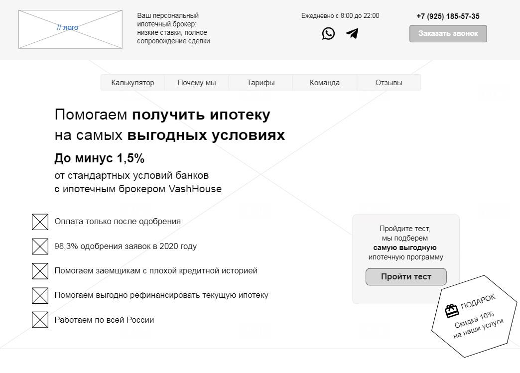 Создание прототипа для сайта с рекламой