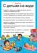 Безопасность жизни детей, image #3