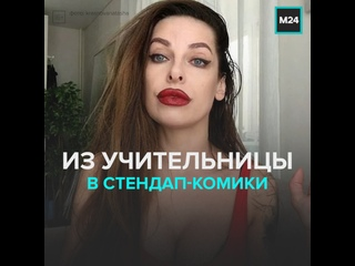 Из учительницы в стендап-комики — Москва 24