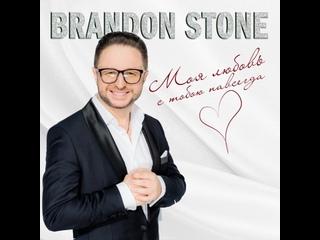 """Brandon Stone  - """"Моя любовь с тобою навсегда"""""""