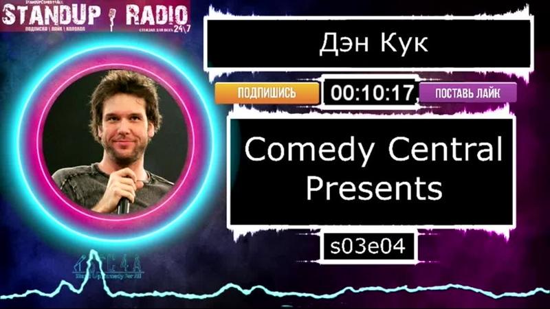 Стендап от Comedy Central Дэн Кук s03e04