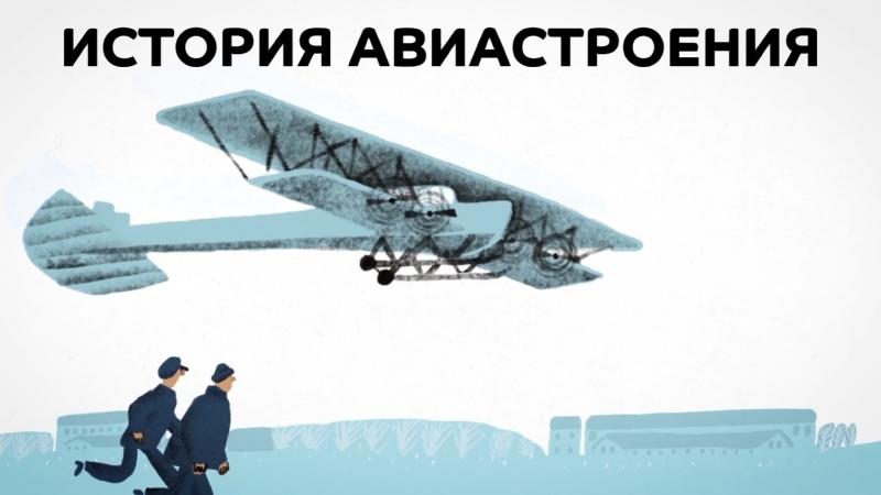 История авиастроения