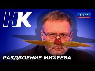 Попадос Михеева или политическая шизофрения/Неудобные вопросы к пропагандисту