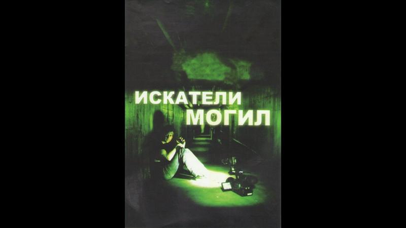 Искатели могил Фильм ужасов 2010 года